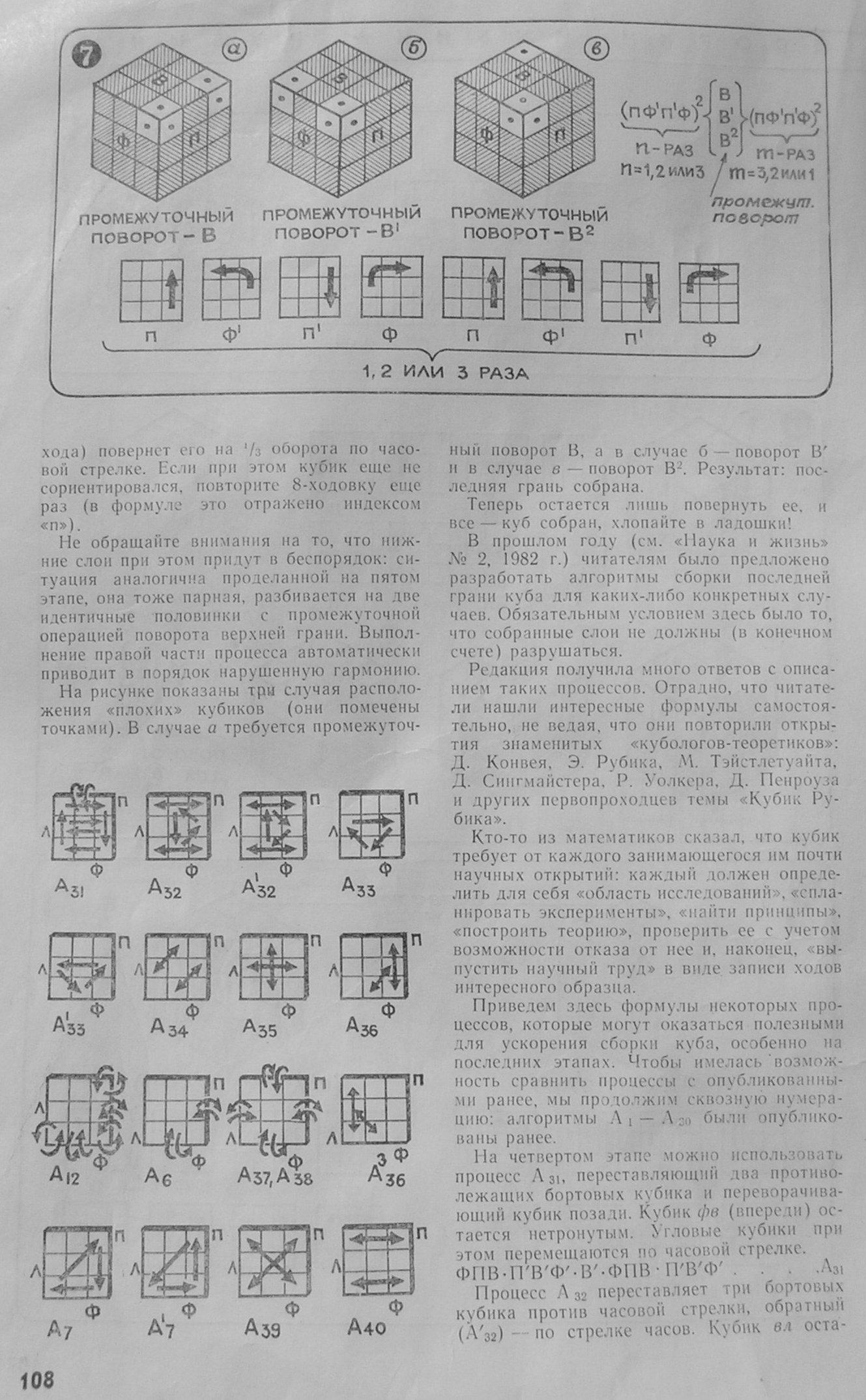 Собрать кубик рубика схема из журнала фото 276